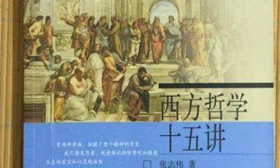 哲学好书推荐:西方哲学十五讲