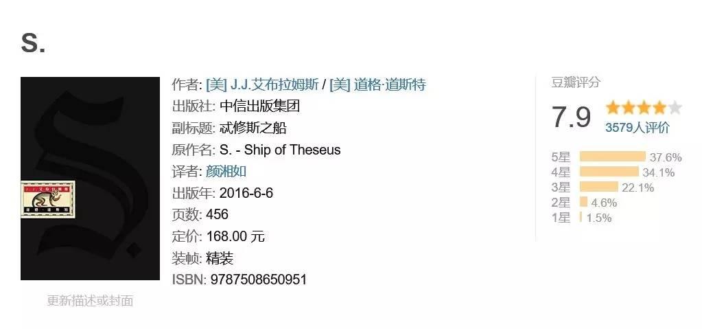 《S.忒修斯之船》1.webp.jpg