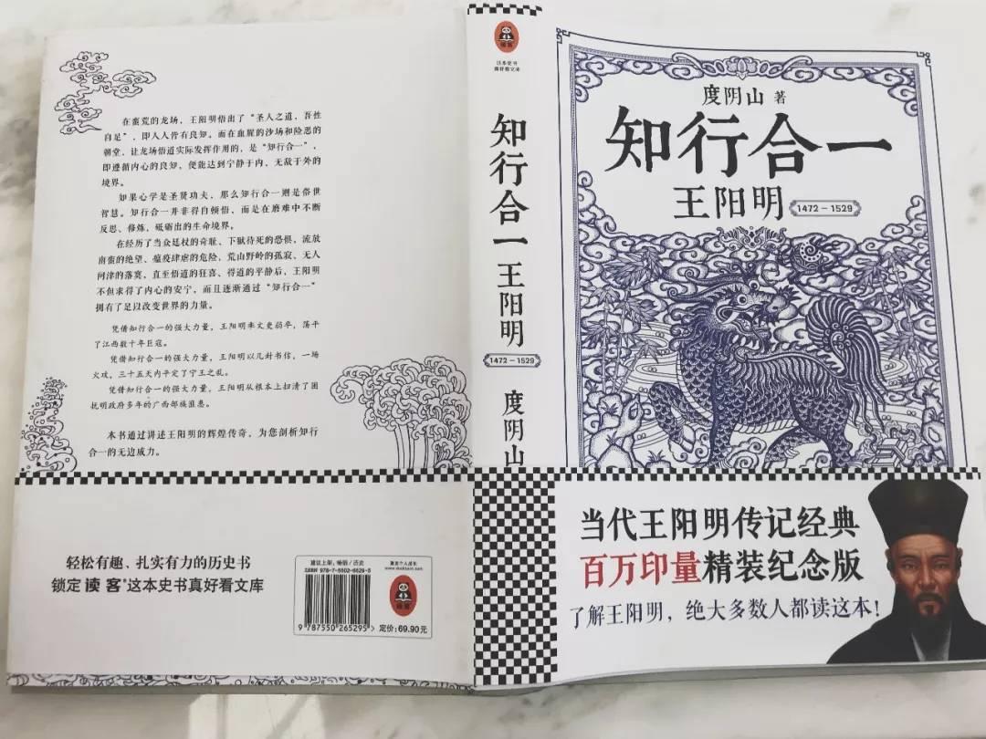知行合一王阳明内页.webp.jpg