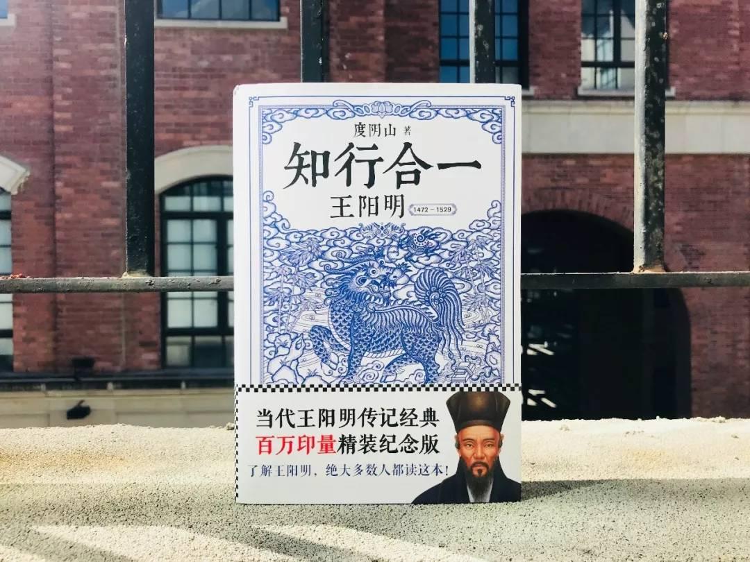 知行合一王阳明封面.webp.jpg