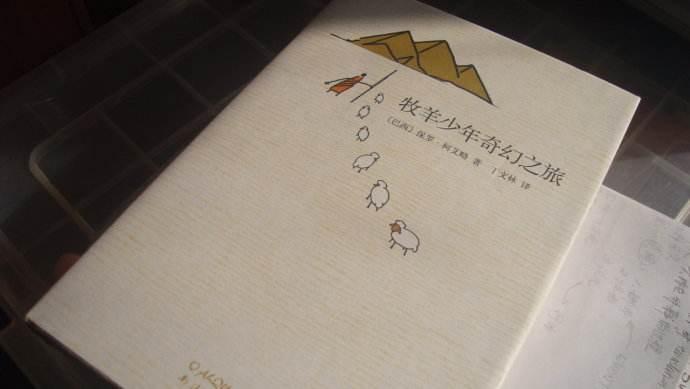 牧羊少年奇幻之旅封面.jpg