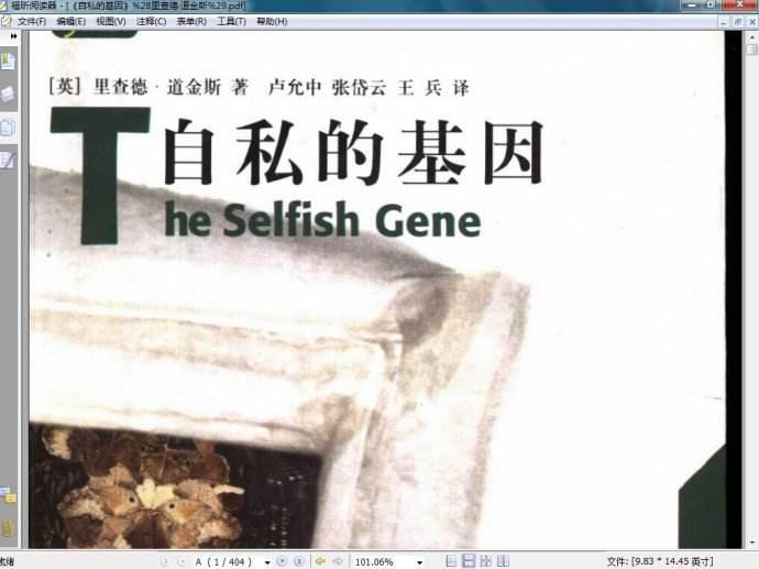 自私的基因封面.jpg