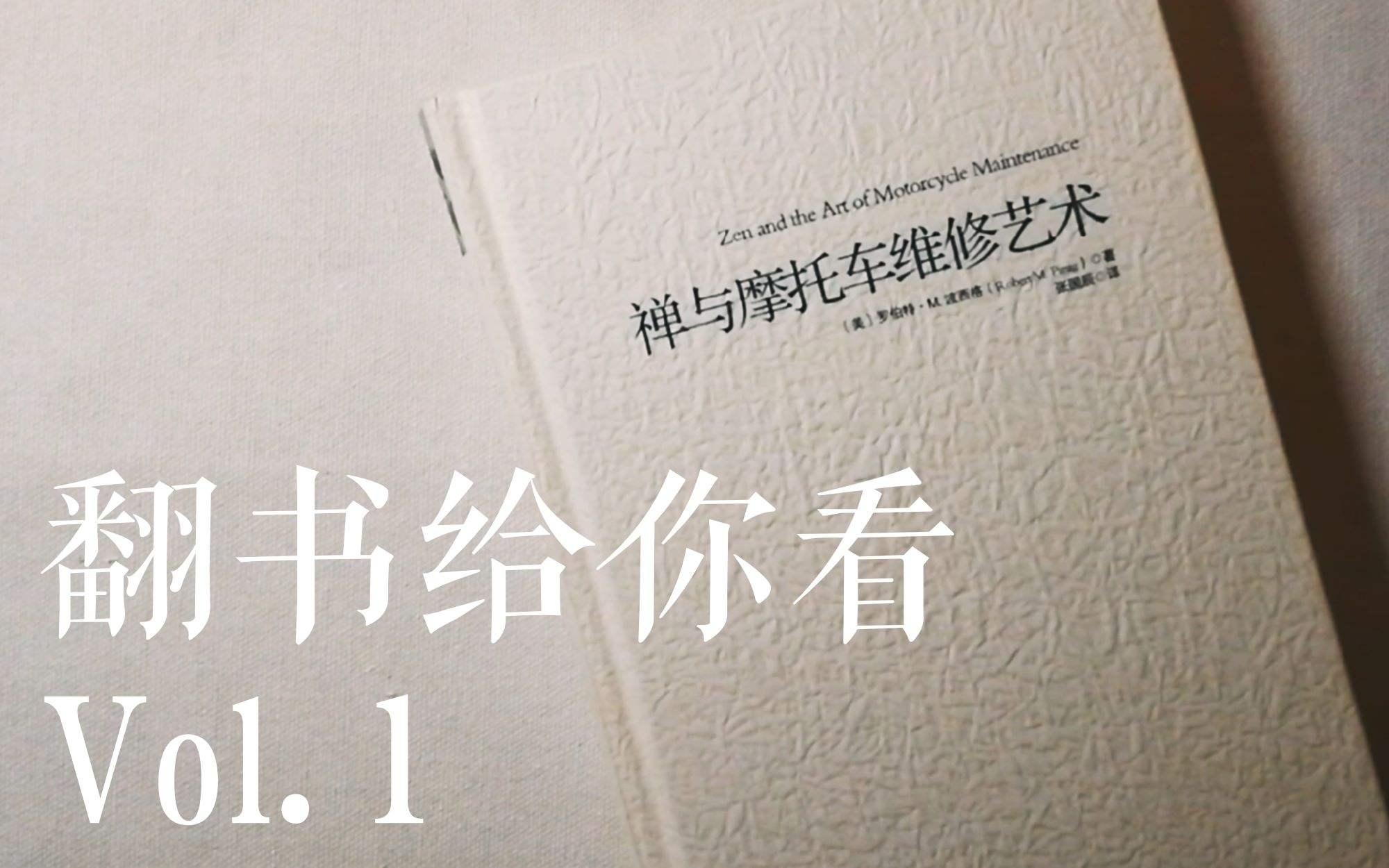 禅与摩托车维修艺术封面.jpg