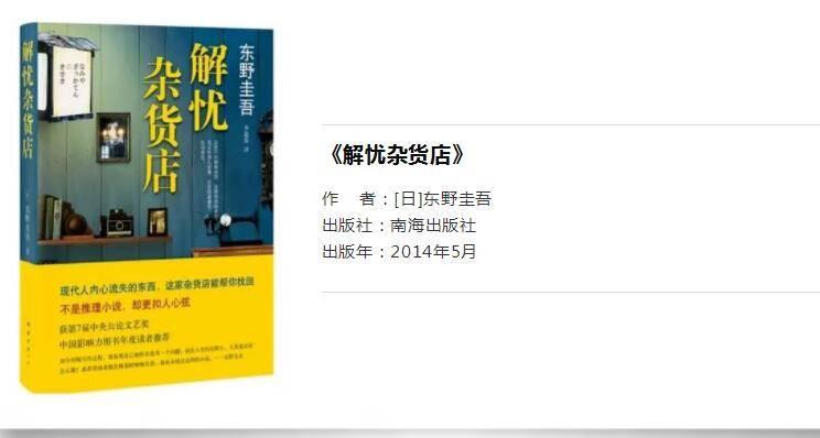 解忧杂货店封面1.jpg