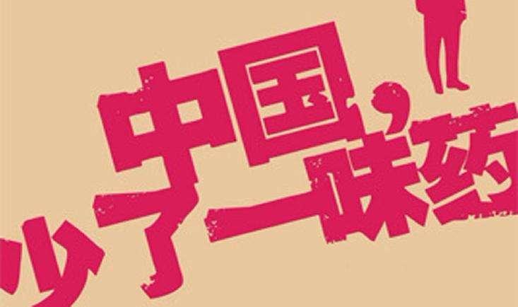中国少了一味药txt封面.jpg