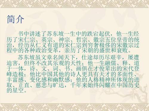 林语堂苏东坡传读后感关于书籍简介.jpg