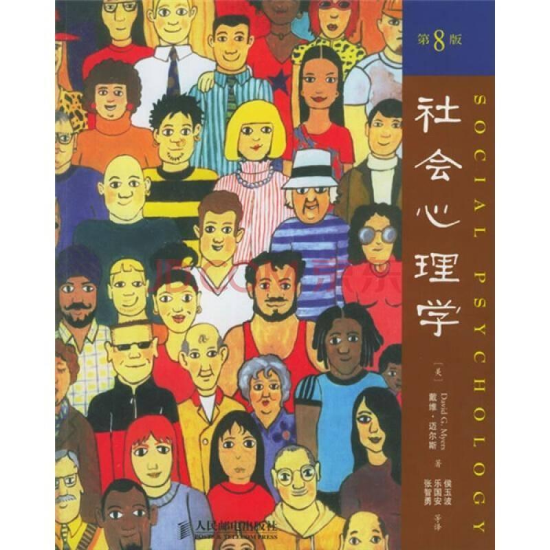 社会心理学封面.jpg