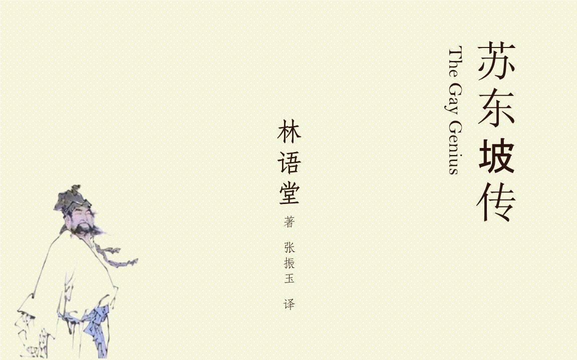 林语堂苏东坡传封面.jpg
