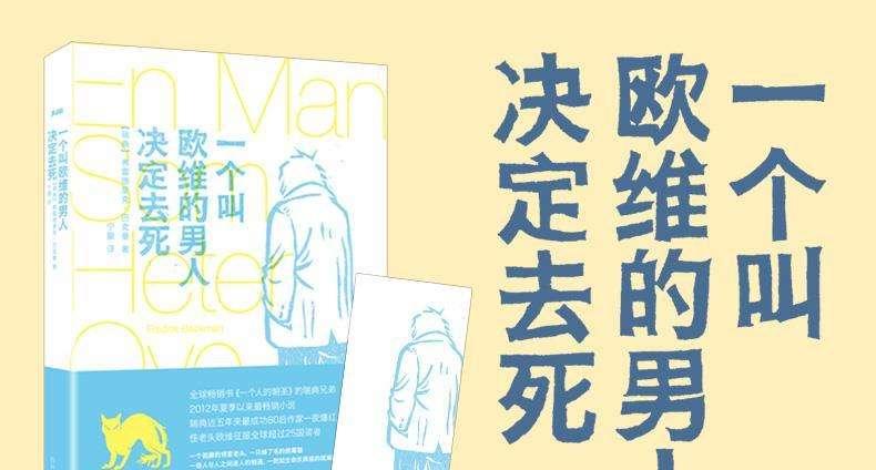 一个叫欧维的男人决定去死读后感封面.jpg