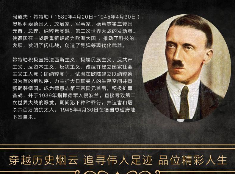 希特勒简介.jpg