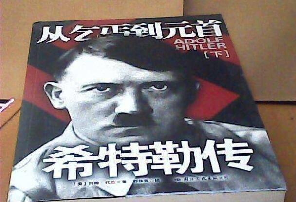 希特勒传希特勒之死封面.jpg