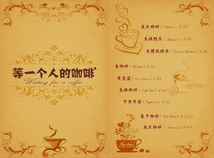 等一个人咖啡(附txt、pdf全本下载)封面.jpg