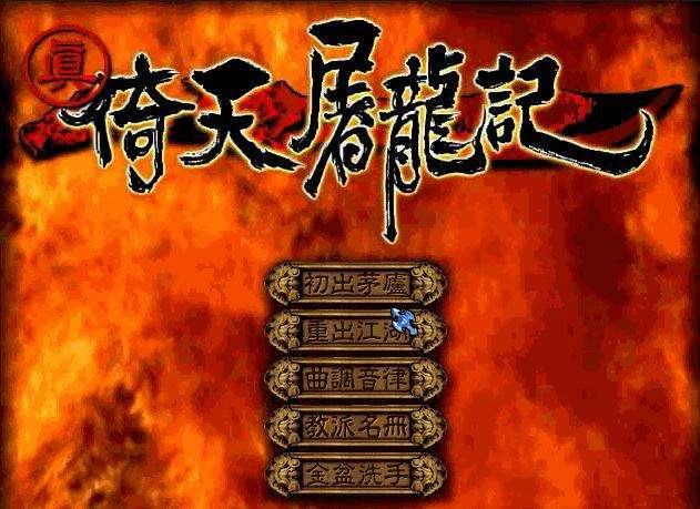 倚天屠龙记封面.jpg