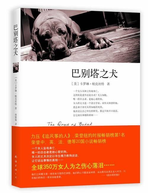 暢銷書推薦:巴別塔之犬書本.jpg