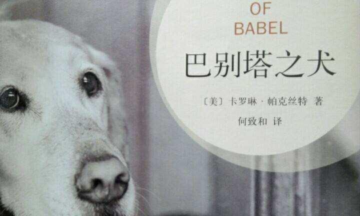暢銷書推薦:巴別塔之犬封面.jpg