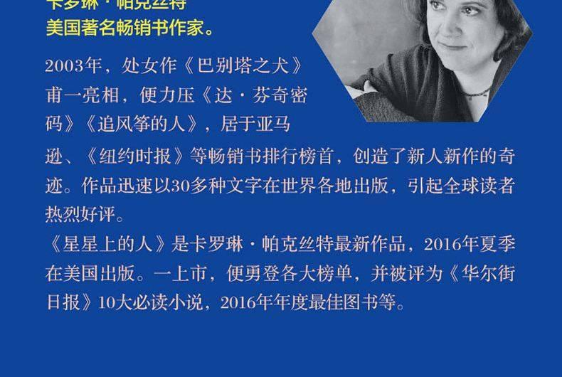 畅销书巴别塔之犬作者卡罗琳·帕克丝特简介.jpg