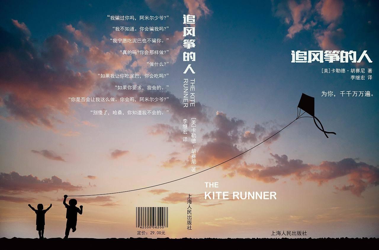 必讀書目:值得一生反復讀——《追風箏的人》封面.jpg