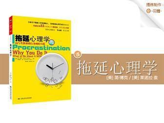 畅销书《拖延心理学》封面1.jpg
