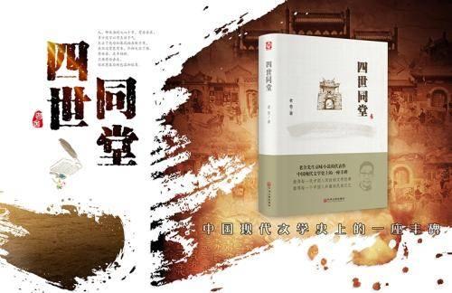 經典書籍《四世同堂》封面.jpg
