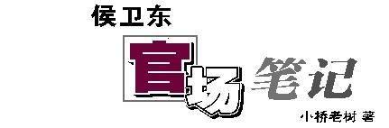 侯卫东官场笔记插图.jpg