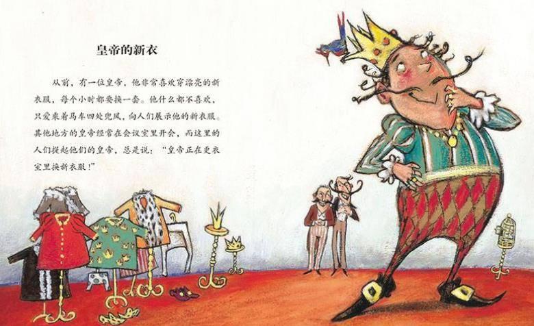 《安徒生童话故事全集》皇帝的新衣.jpg