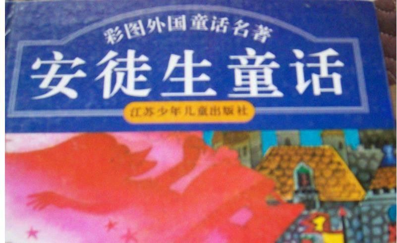 《安徒生童话故事全集》封面.jpg