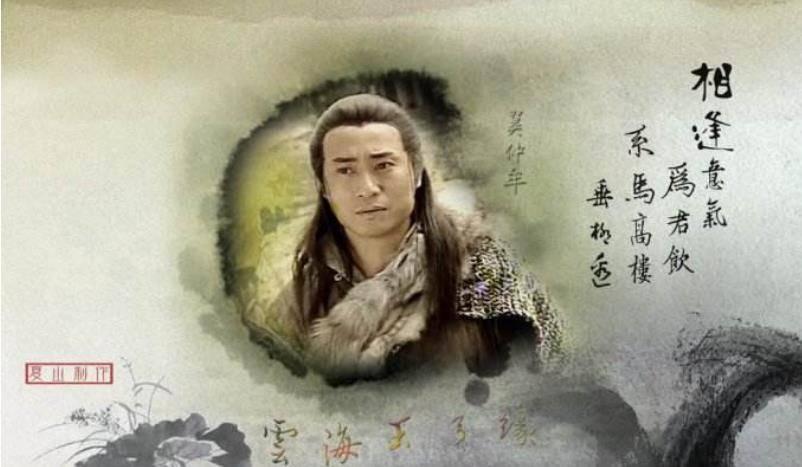 《云海玉弓缘》小说人物.jpg