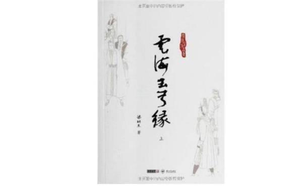 《云海玉弓缘》小说简介.jpg