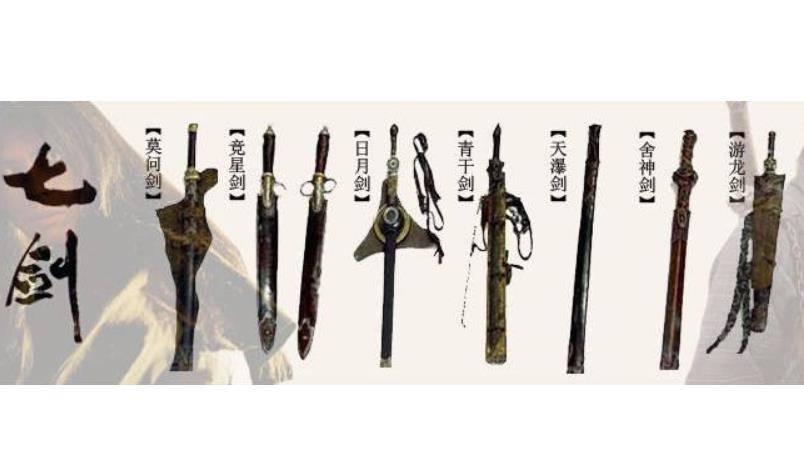 《七剑下天山》中的七剑.jpg