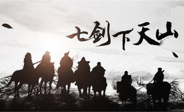 《七剑下天山》封面.jpg
