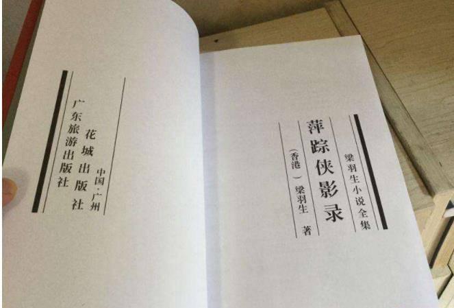 萍踪侠影录小说内页1.jpg
