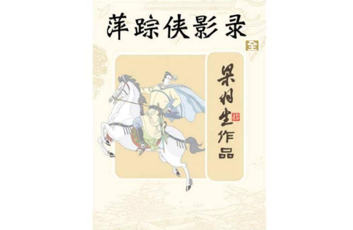 萍踪侠影录小说封面.jpg