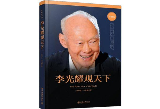 李光耀观天下封面.jpg