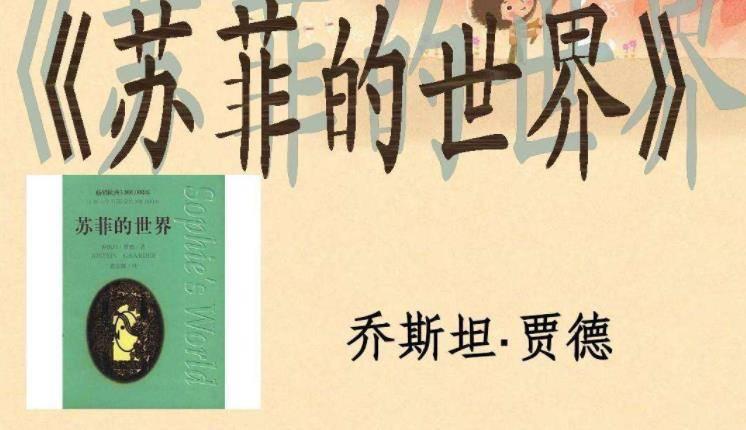 苏菲的世界封面.jpg
