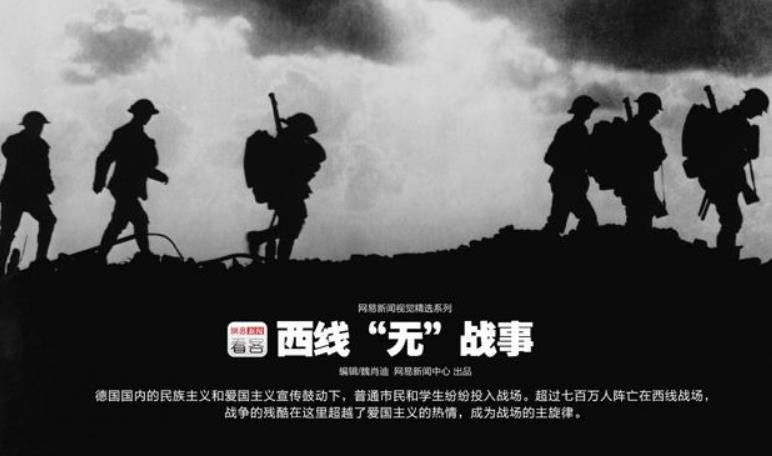 西线无战事书籍封面.jpg